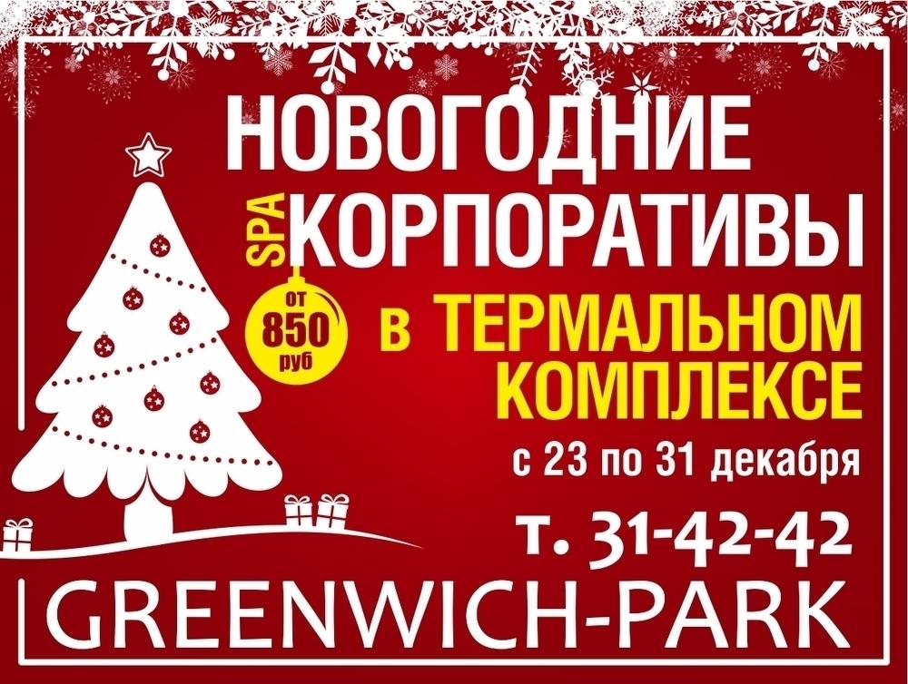 Термальный комплекс GREENWICH PARK приглашает на новогодние корпоративы