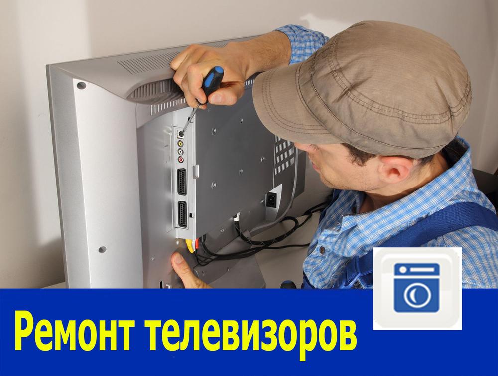 Ремонт телевизоров на дому в Ростове