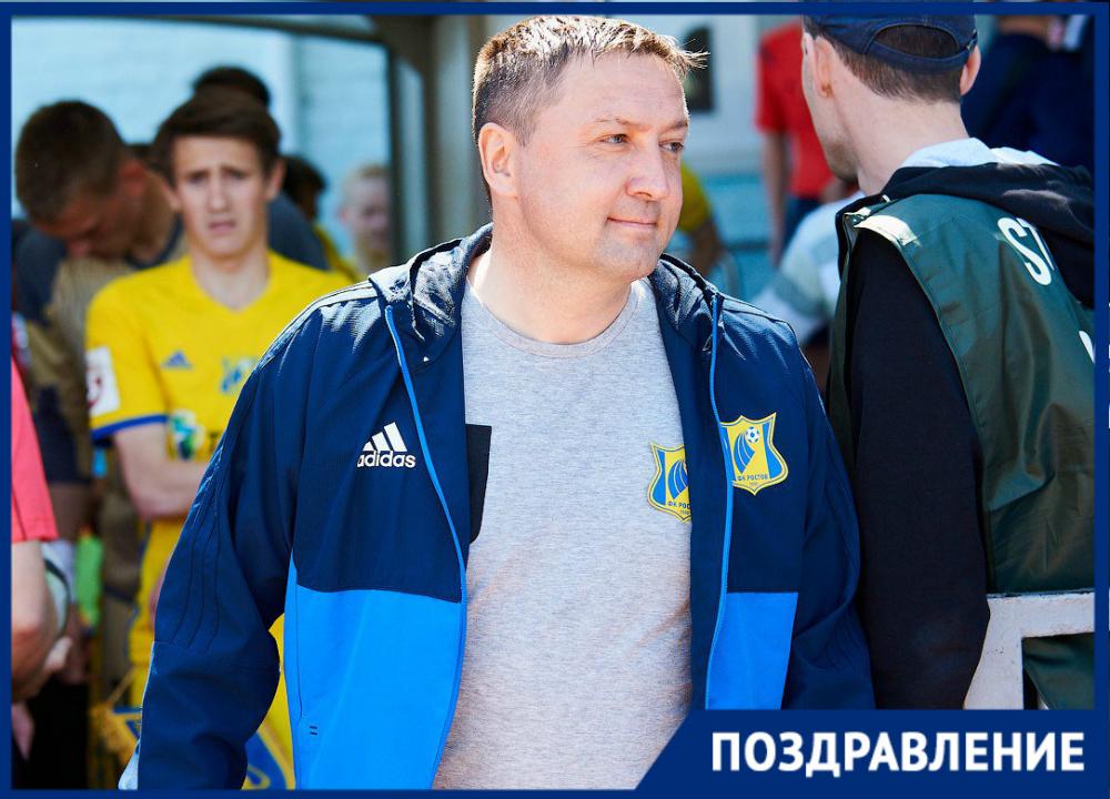 Тренер имноголетний капитан «Ростова» отмечает день рождения