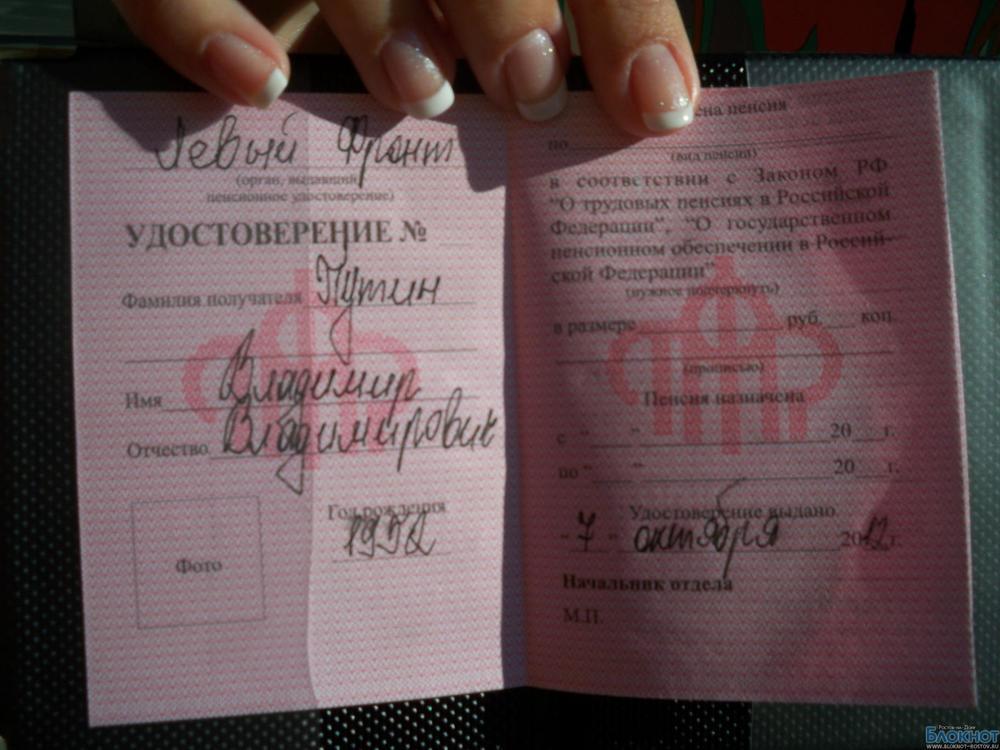В Ростове поздравили Путина, оформив пенсионное удостоверение