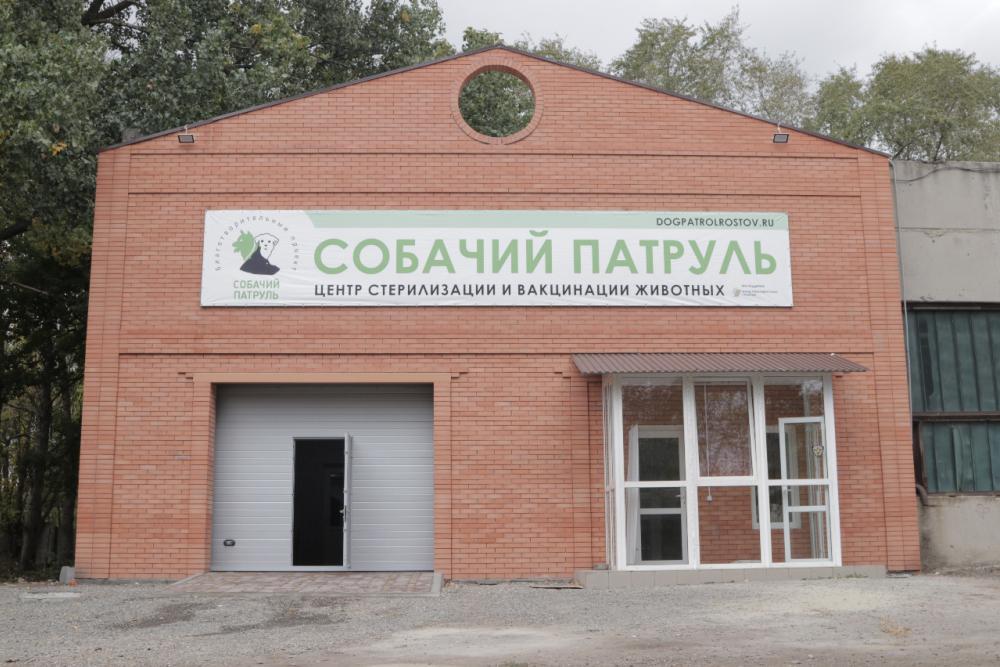 В Ростове открылся благотворительный центр стерилизации собак