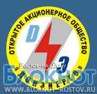 В Ростове сотрудники ОАО «Донэнерго» получали взятки