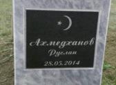 Руслана похоронили на местном кладбище