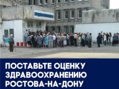 Безумные очереди и смертность: главные проблемы ростовского здравоохранения 2017