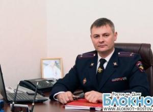 Генерал Андрей Ларионов назначил нового начальника донского уголовного розыска
