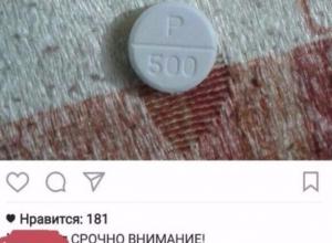 Спамом о зловещей «вирусной таблетке» завалили жителей Ростова и области