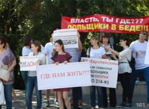 Обманутые дольщики ЖК «Европейский» в День города провели митинг