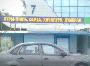 Ростовчане сломали головы, гадая с чем едят загадочный «Думбрак»