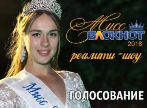 ВНИМАНИЕ! Стартовало голосование в конкурсе «Мисс Блокнот Ростов-2018»