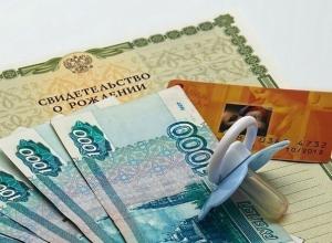 «Смешное» 50-рублевое пособие на ребенка предлагают отменить