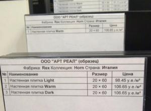 В России начали появляться ценники в «условных единицах»