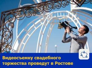 Видеосъемку свадебного торжества проведут в Ростове