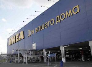IKEA приостановила продажи кухонной мебели и бытовой техники в Ростове
