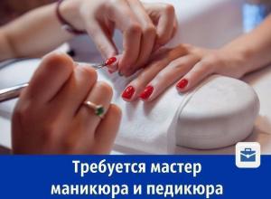 Ростовский салон красоты приглашает мастера маникюра и педикюра