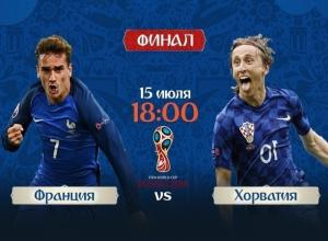 Ростовчане в финале чемпионата мира будут массово болеть за «лягушатников»