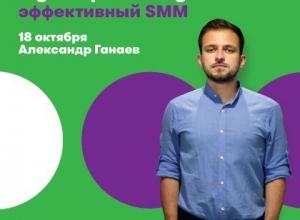 Узнать секреты SMM смогут ростовчане на лектории от MegaFon