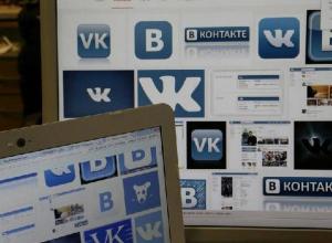 В Роскомнадзоре «фейковые» страницы в соцсетях признали незаконными