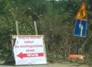 В поселке под Ростовом началась «война бульдозеров» из-за перекрытой дамбы