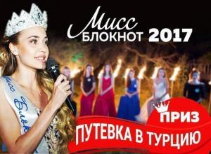 Голосование за участниц конкурса «Мисс Блокнот Ростов-2017» стартует завтра в 10:00