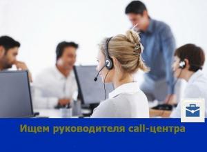 В Ростове ищут руководителя call-центра