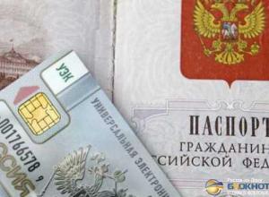Изготовление электронных паспортов в РФ может начаться через месяц