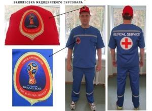 На 7 млн рублей оденут и обуют в Ростове медиков на чемпионат мира по футболу