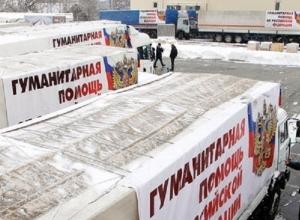 Колонна с российской гуманитарной помощью прибыла на Донбасс