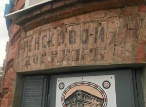 Уникальную дореволюционную вывеску нашли на фасаде дома в Ростове