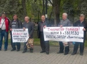 В Ростове жители Зверево вышли на пикет против беспредела в сфере ЖКХ