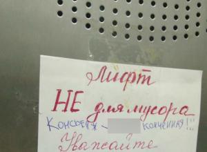 Свинским и хамским поведением жильцов элитной новостройки Ростова шокирован приезжий гость