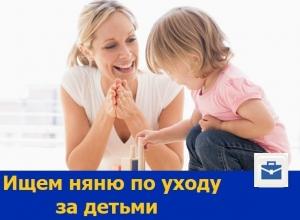 Няня по социально-бытовому уходу за детьми требуется в Ростове