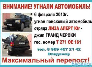 В Ростове у волонтеров «Лиза Алерт Юг» угнали джип «Гранд Чероки»