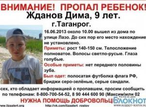В Ростовской области пропал 9-летний Дима Жданов