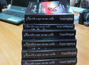 Первый в России смс-роман издала пара влюбленных в Ростове