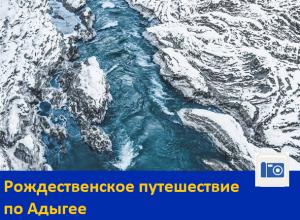 Рождественское путешествие по Адыгее 04.01.2019 - 07.01.2019
