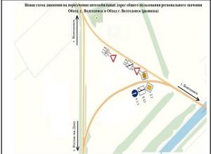 Схема движения на объездных автодорогах Волгодонска меняется с 31 января
