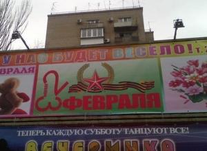 УФАС проверяет ростовский  клуб за рекламный щит с изображением, напоминающим мужской половой орган