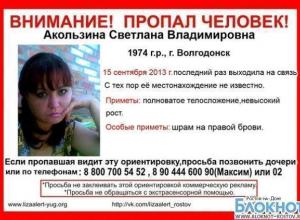 В Ростовской области разыскивают волгодончанку, пропавшую месяц назад