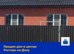 Дом без ремонта продается в центре Ростова