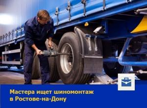 Мастера-шиномонтажника приглашают на работу в Ростове