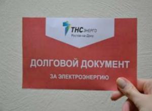 Позорной «красной меткой» будут бороться со злостными неплательщиками за электричество в Ростове
