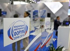 На сочинском форуме Ростовская область подписала инвестиционные соглашения более чем на 20 миллиардов рублей