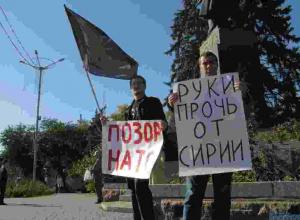 В Ростове-на-Дону прошел пикет в поддержку народа Сирии