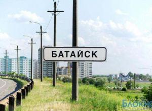 Батайск эвакуировался по тревоге