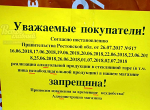 «Идеальная» грамотность сотрудников ростовского магазина довела покупателей до колик