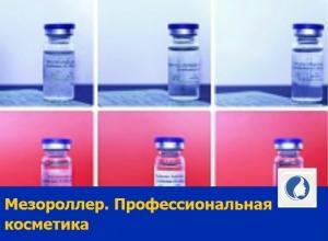 Омолодиться при помощи профессиональной косметики предлагают жителям Ростова