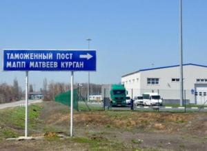 В Ростовской области из-за боев на Украине эвакуировали сотрудников КПП Матвеев Курган