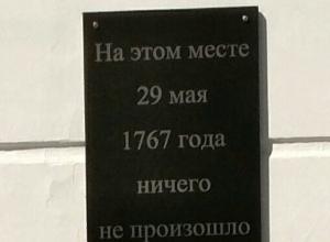 Странная табличка на Нагибина в Ростове рассмешила горожан
