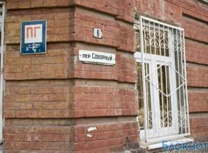 Мэрия Ростова незаконно взимала плату за нумерацию домов