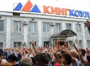 Шахтеры из Ростовской области будут митинговать до глубокой осени
